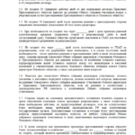 Лист 3 договора