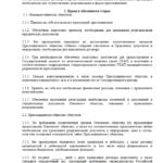 Лист 2 договора