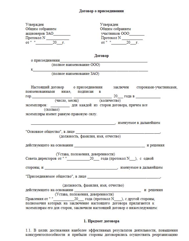 присоединение ао к ао пошаговая инструкция 2016