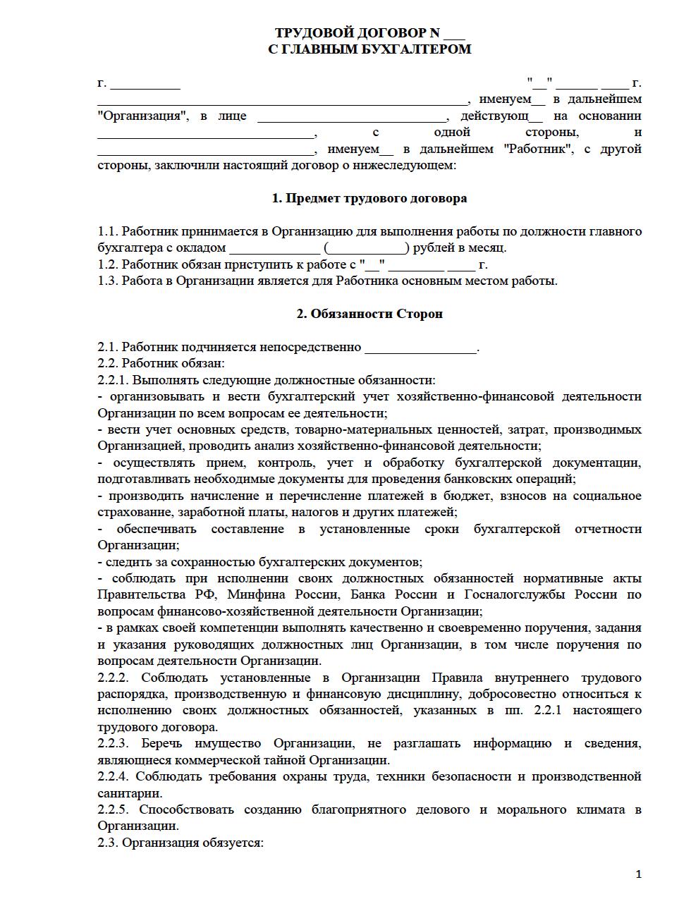 Должностная Инструкция Менеджера По Работе Со Смежными Организациями