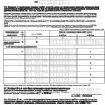 форма мп-сп 263 от 09.06.15 год бланк