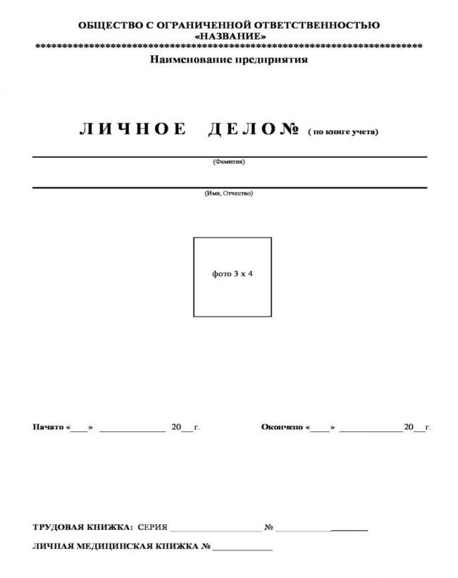 Образец титульного листа личного дела сотрудника