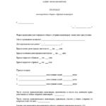 Протокол общего собрания — лист 1
