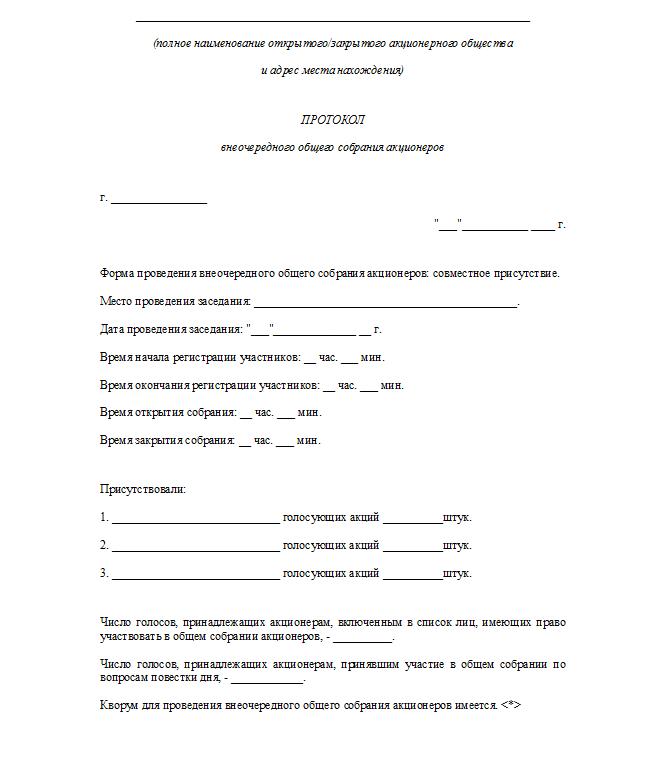 Образец протокола общего собрания участников ООО новые фото