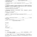 Протокол общего собрания — лист 2