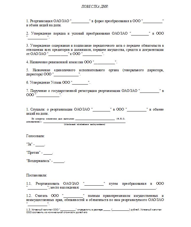 Внесения изменений в юридическом адресе ооо