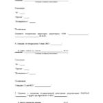 Протокол общего собрания — лист 5