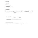 Протокол общего собрания — лист 6