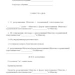 Лист 2 протокола
