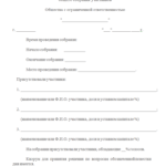 Протокол собрания Лист 1