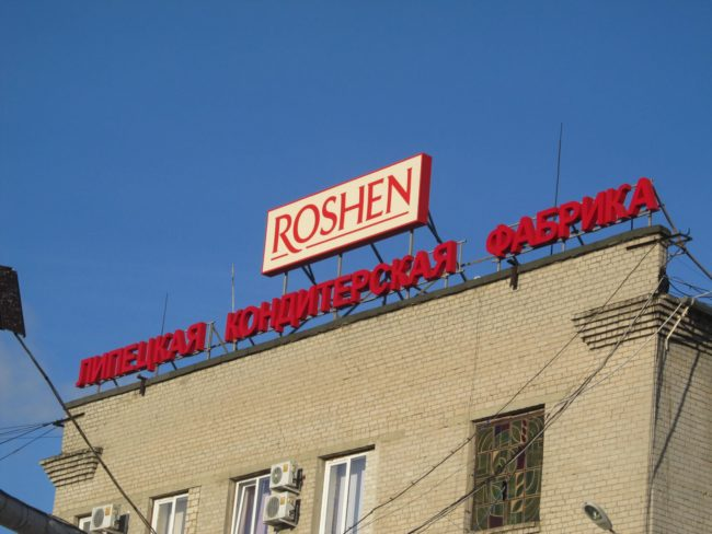 Фабрика Рошен