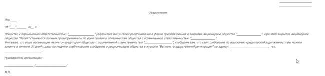 Уведомление кредиторов о начале процедуры реорганизации