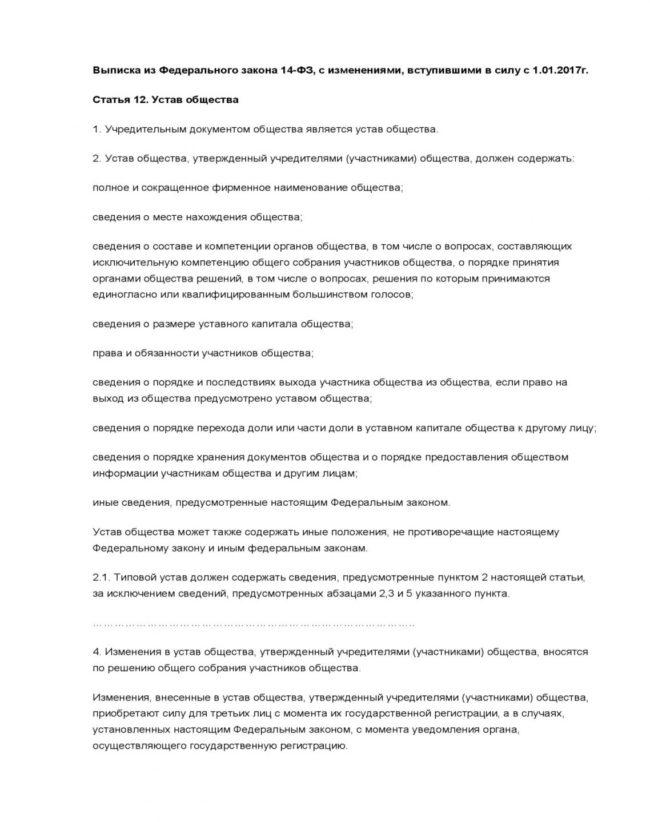 Выписка с законодательными изменениями в уставных документах