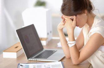 Расстроенная женщина на работе
