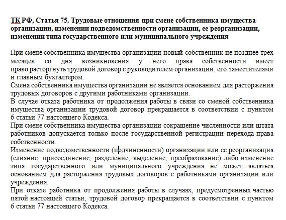 Статья 75 Трудового Кодекса РФ
