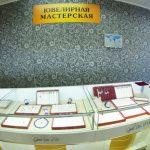 Оформление клиентской зоны ювелирной мастерской