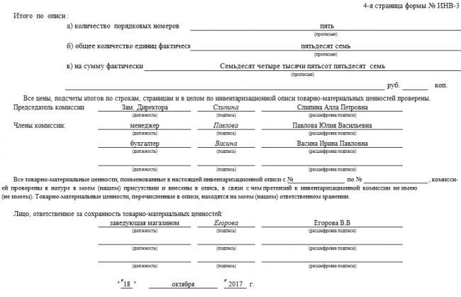 Форма ИНВ-3, стр. 4