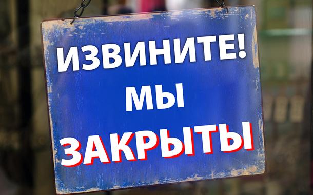 Табличка «Извините, мы закрыты»