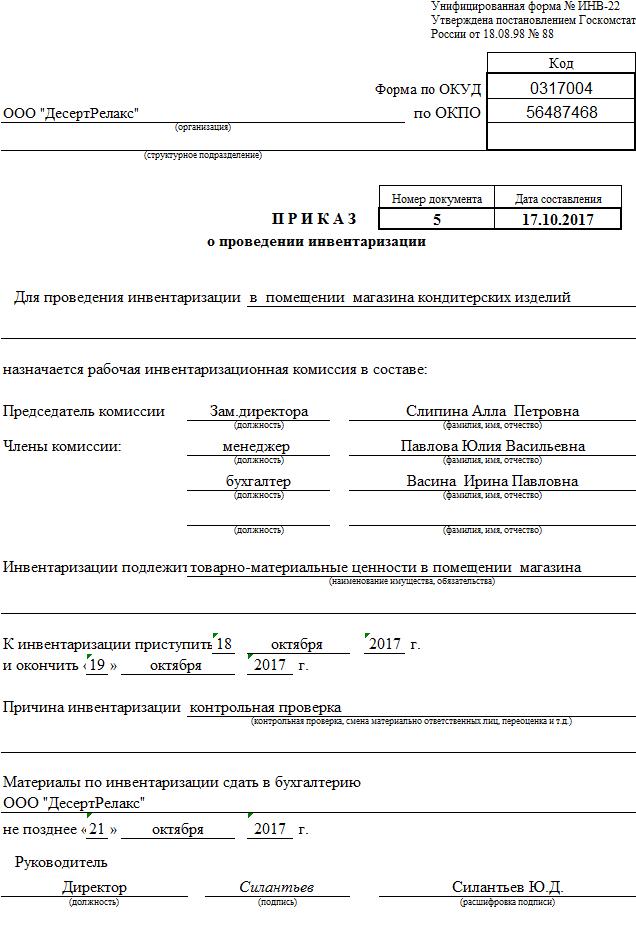 Образец заполнения унифицированной формы № ИНВ-22