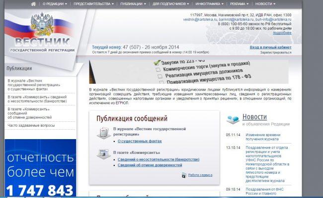 Вестник государственной регистрации, скриншот