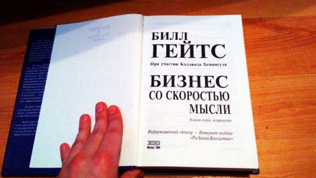 книга Билл Гейтс