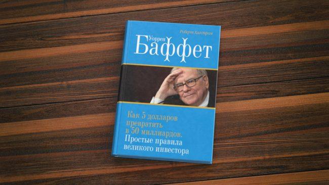 Роберт Хагстром книга