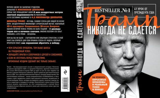 книга Дональд Трамп