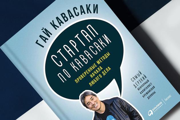 книга Гай Кавасаки
