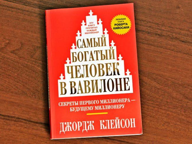 книга Джордж Клейсон