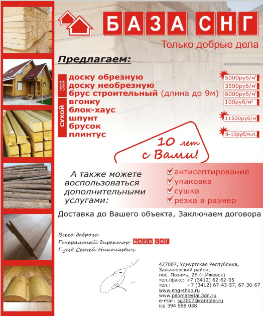 строительное коммерческое предложение