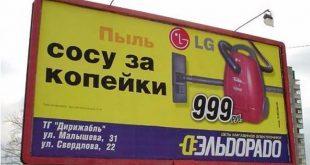 Самая глупая реклама в России