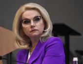 Вице-премьер министр Татьяна Голикова