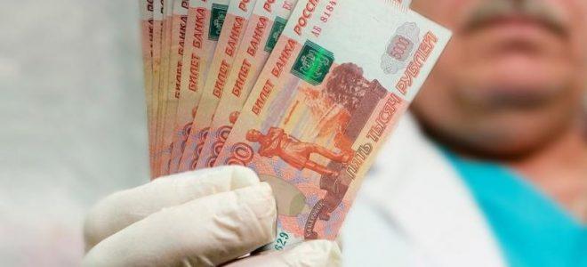Медработник и деньги
