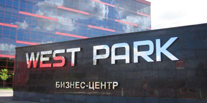 Бизнес-центр West Park