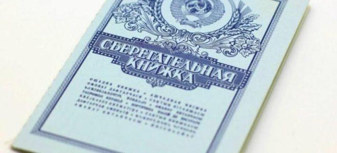 Сберкнижка СССР