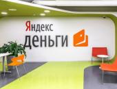 Яндекс Деньги офис