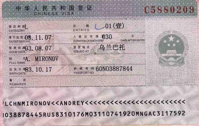 Виза с отметкой о въезде в Китай