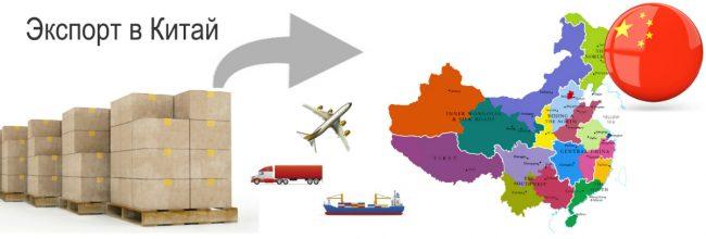 Бизнес-идея экспорта