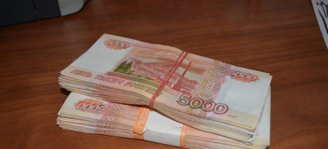 2 пачки денег