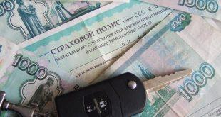 Страховой полис