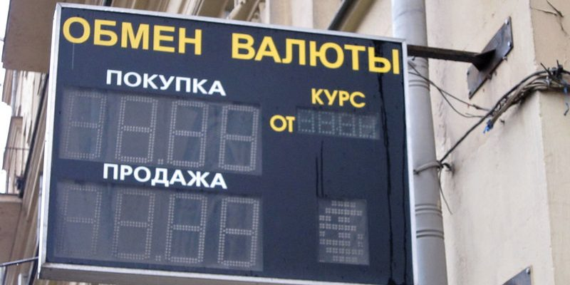 Вывеска курс валют