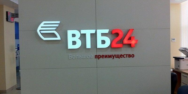ВТБ 24 логотип