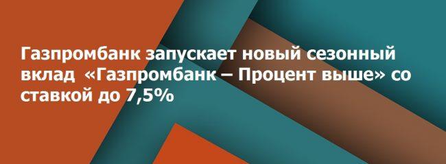 Вклад «Процент выше»