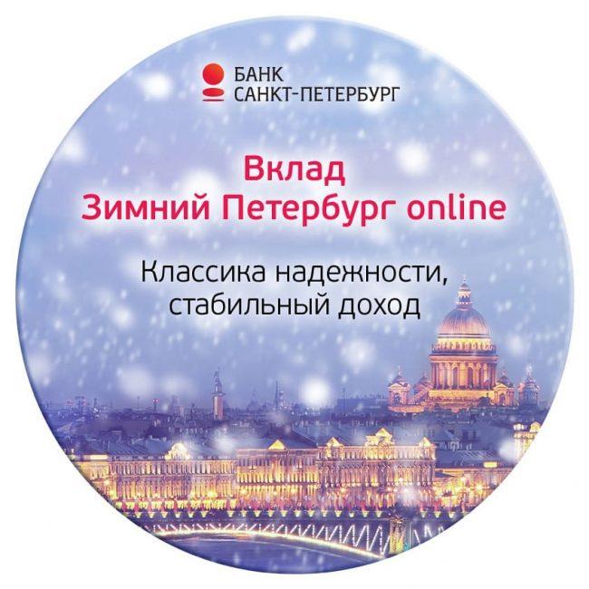 Вклад «Зимний Петербург online»