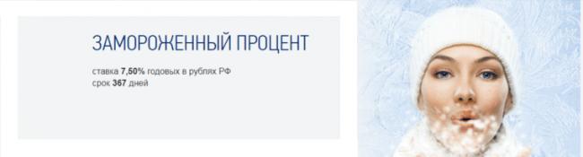 Вклад «Замороженный процент»