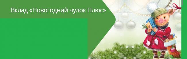 Вклад «Новогодний чулок»