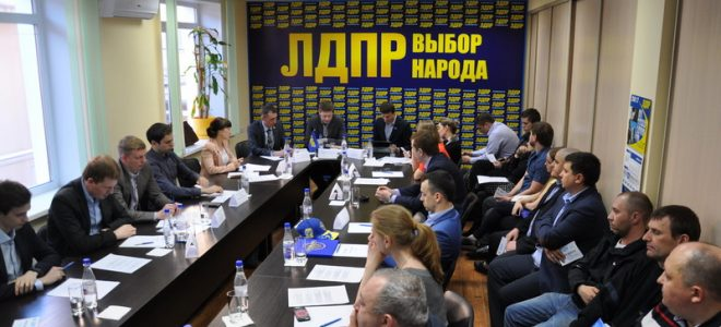 Собрание партии ЛДПР