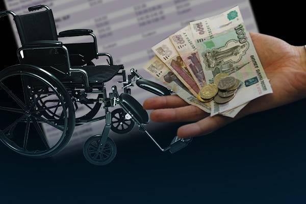 Пенсия инвалидам в январе-2019