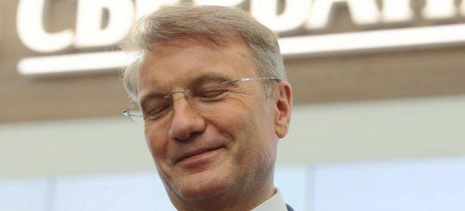 Герман Греф