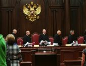 Конституционный суд РФ